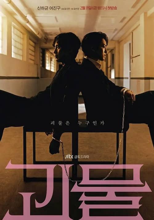 2021韓劇《怪物》中字下載 [更新至/第2集]