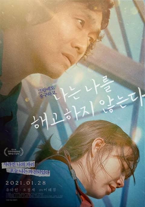 2021韩国电影《我不解雇自己》