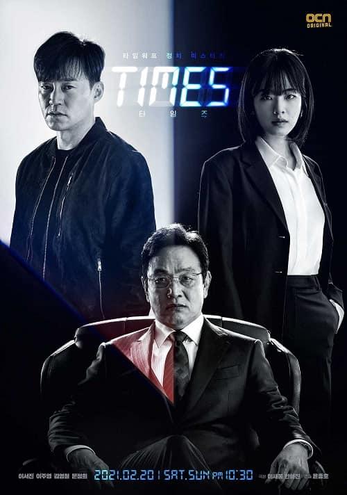 2021韓劇《Times》中字下載 [更新至/第2集]