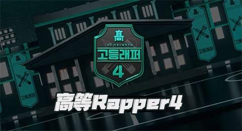 高等Rapper4
