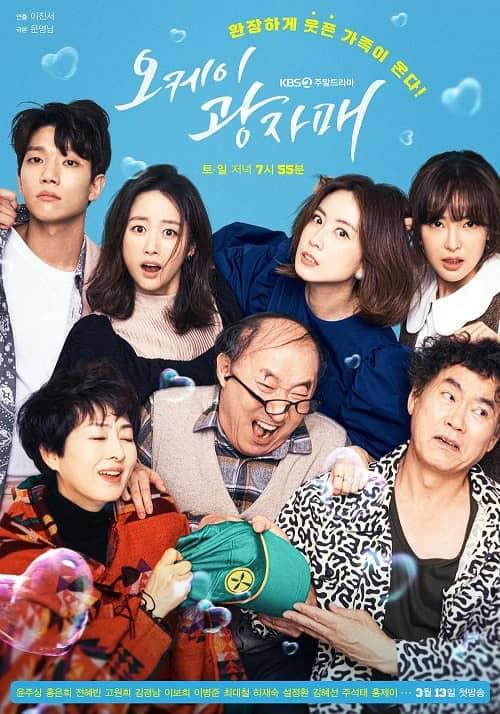 2021韩剧《OK光姐妹》