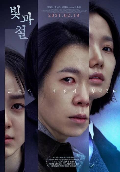 韩国电影《光与铁》