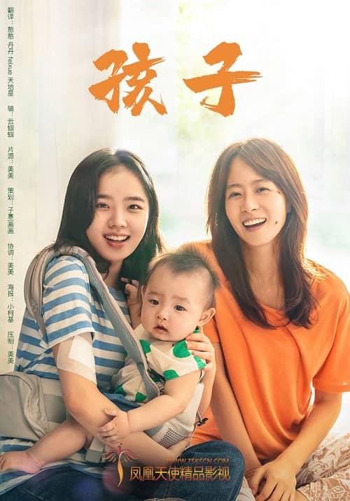 韩国电影《孩子》