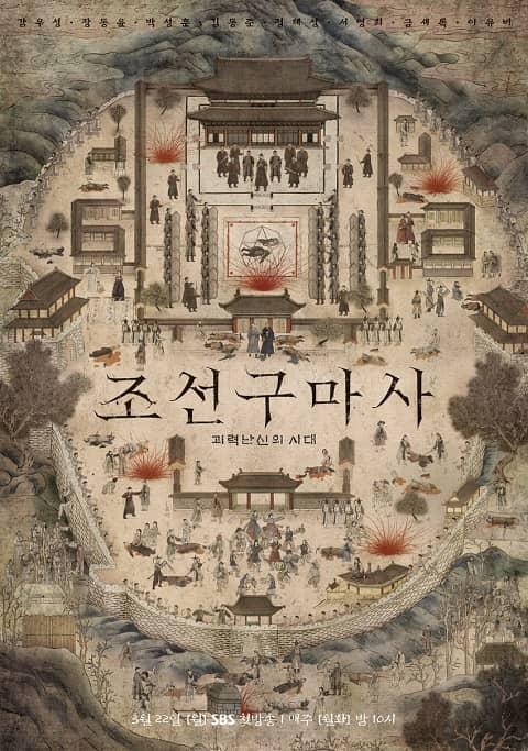 韩剧《朝鲜驱魔师》