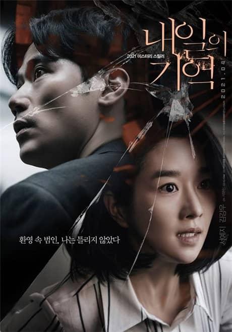韩影《明天的记忆》