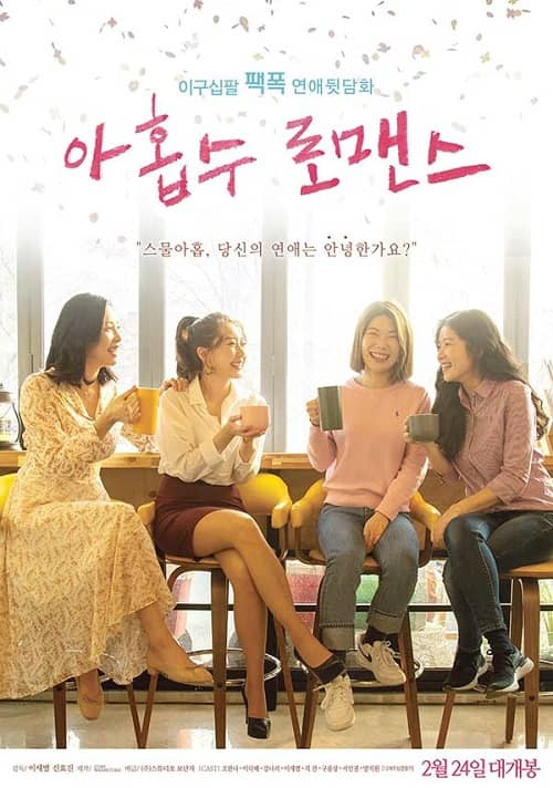 韩国电影《九数罗曼史》