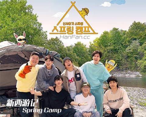 新西游记特辑《Spring Camp》