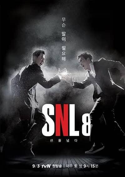 SNL Korea8
