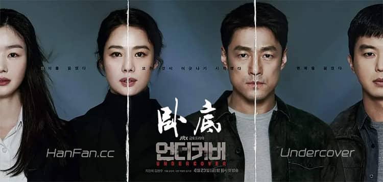 韩剧《卧底(언더커버)》