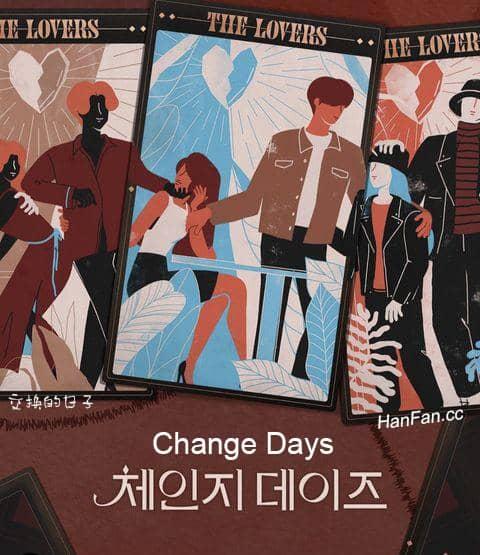 210727 - Change Days E10 - 中字