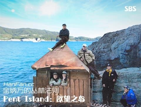 丛林的法则 in Pent Island:欲望之岛