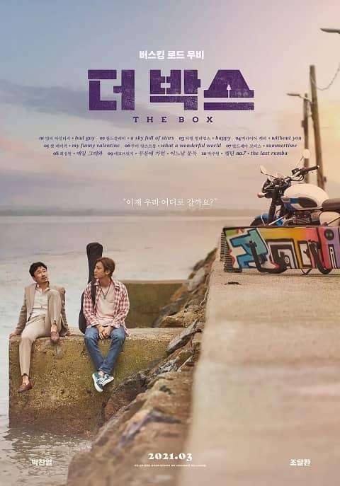 韩国电影The Box海报